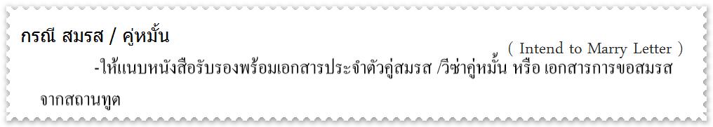 police_certificate_document_thai