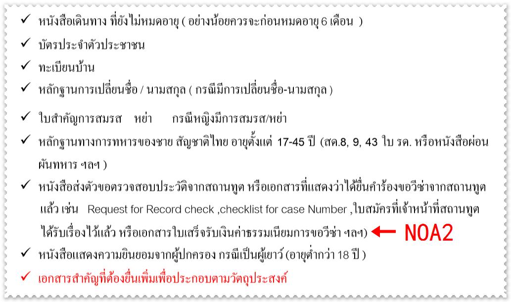 policecertificate_thai_nvc