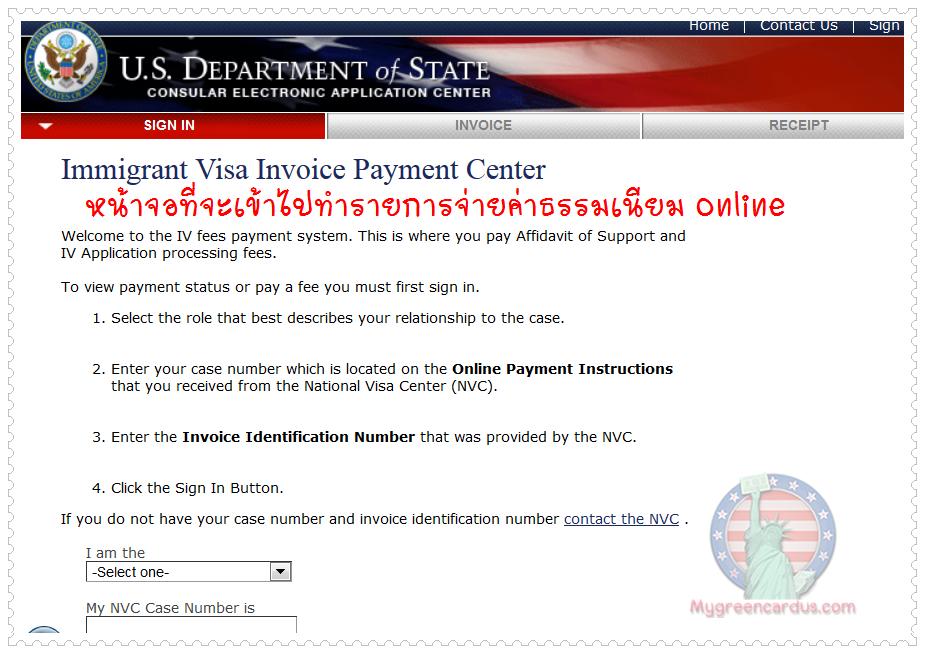การจ่ายค่าธรรมเนียมในขั้นตอน NVC  NVC Online Payment