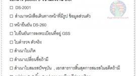 เอกสาร packet 3 วีซ่าถาวร DCF